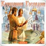 В праздник Крещения очисти свою душу