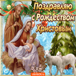 В праздник Рождества Я желаю всем добра