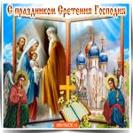 В праздник Сретения Господня