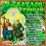 В праздник Светлой Троицы желаю много добра