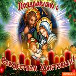 В рождественский вечер чудесный хочу пожелать я добра