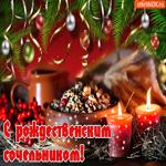 В сочельник накануне Рождества