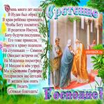 В Сретение Господне