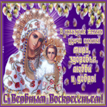 В вербный праздник желаю удачи сполна
