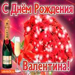 Валентина с праздником Тебя