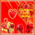 Валентинка любви только для тебя