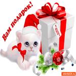 Вам подарок от Дедушки Мороза