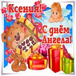 Вам в день Ксении блаженной