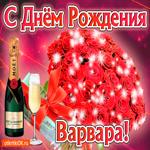 Варвара с праздником Тебя