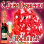 Василиса с праздником Тебя