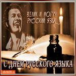 Велик и могуч Русский язык, поздравляю