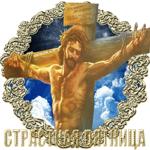 Великая Пятница Пасха