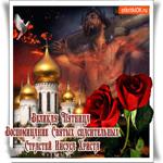 Великая Пятница - Воспоминание нашего спасителя