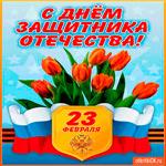 Великий праздник 23 февраля
