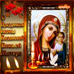 Великий праздник Казанской иконы