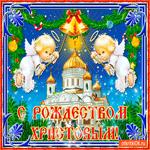 Великий Праздник Рождество Христово