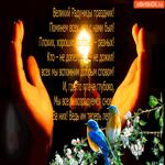 Великий Радуницы Праздник