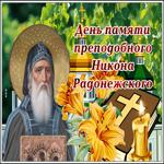 Великолепная открытка день памяти преподобного Никона Радонежского