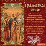 Вера, Надежда, Любовь С праздником