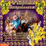 Вербное воскресенье счастливый праздник