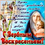 Вербное Воскресенье добра всем принесёт