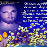 Вербного Воскресения стихи