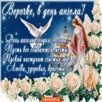 Верочке, в день ангела