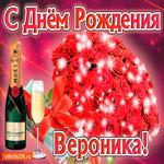 Вероника с праздником Тебя