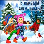 Веселая картинка Первый День Зимы