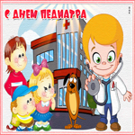 Веселая открытка День педиатра