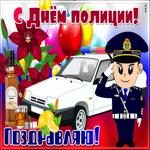 Веселая открытка День полиции