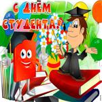 Веселая открытка День студента