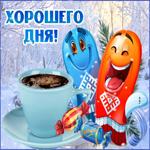Веселая открытка хорошего зимнего дня