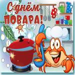 Веселая открытка с днем повара
