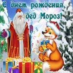 Веселая открытка с днем рождения деда мороза
