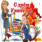 Веселая открытка с днем учителя