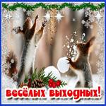 Веселая открытка с зимними выходными