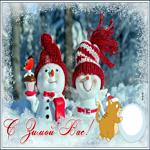 Веселая открытка с зимой