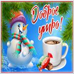 Веселая зимняя открытка с добрым утром