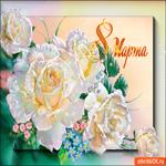Весенние розы тебе с женским днём