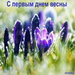 Весна первый день тепла