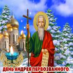 Видео открытка День Андрея Первозванного