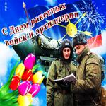 Видео открытка День ракетных войск и артиллерии