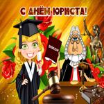 Видео открытка День юриста в России