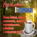 Видео открытка доброе утро вторника