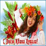 Видео открытка Иван Купала