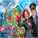 Видео открытка Международный день гражданской авиации