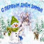 Видео открытка Первый День Зимы