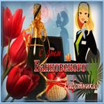 Видео открытка день банковского работника