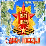 Видео открытка с днем победы